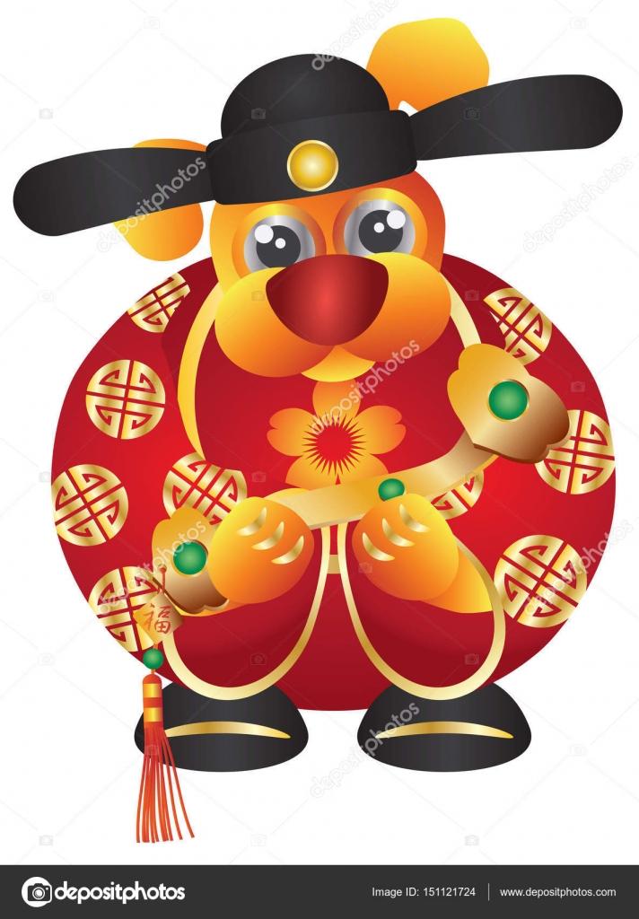 2018 快乐中国农历新年狗繁荣钱上帝与如意权杖和繁荣文本标记上矢量