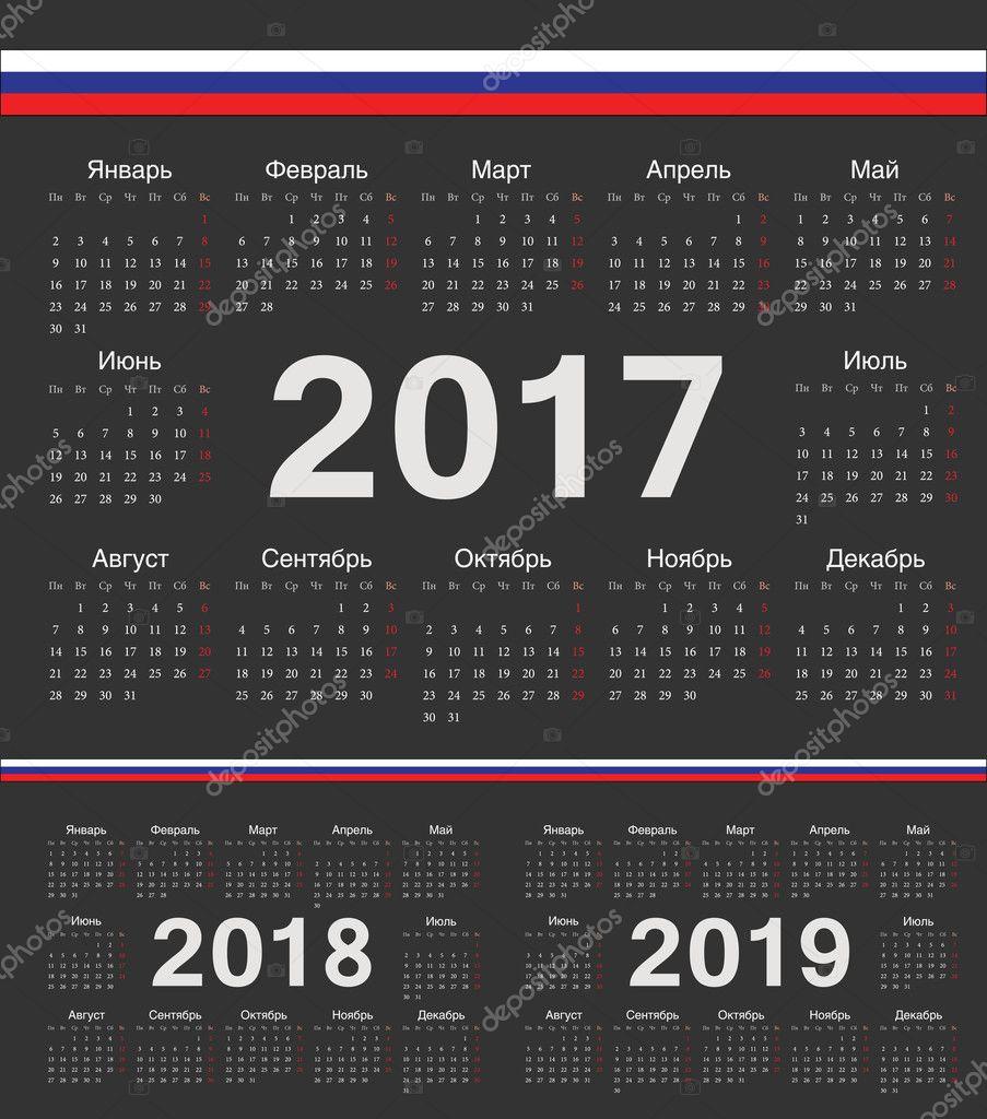 Календарь 2017-2018 декабрь