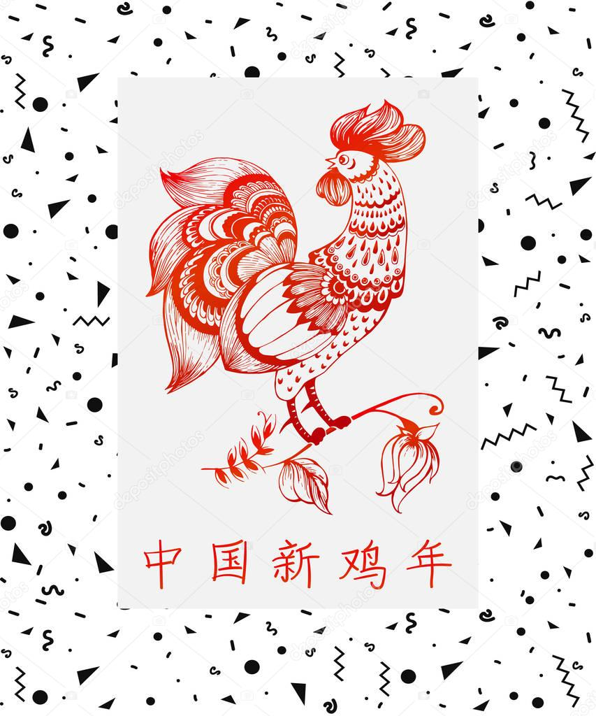 Chinese Calendar Illustration : Rooster symbol chinese lunar calendar new year