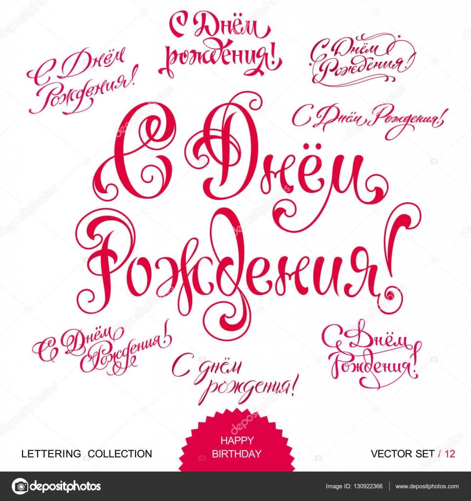 Векторные открытки с днём рождения 10