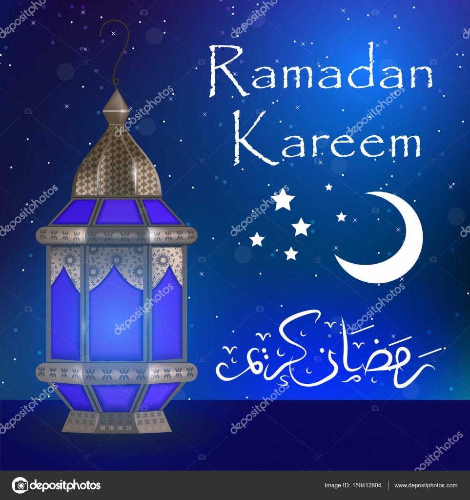 Рамадан поздравления, стихи, смс 75