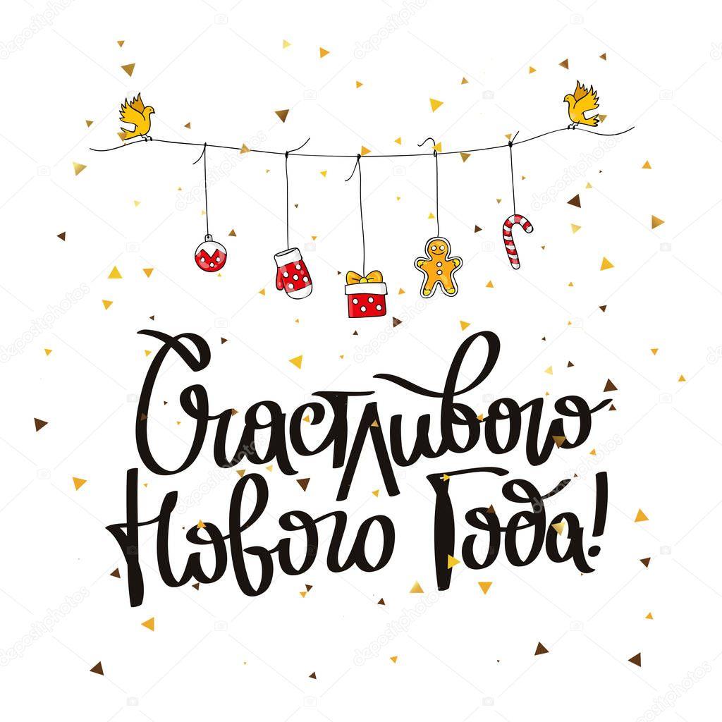 Надпись черная с новым годом