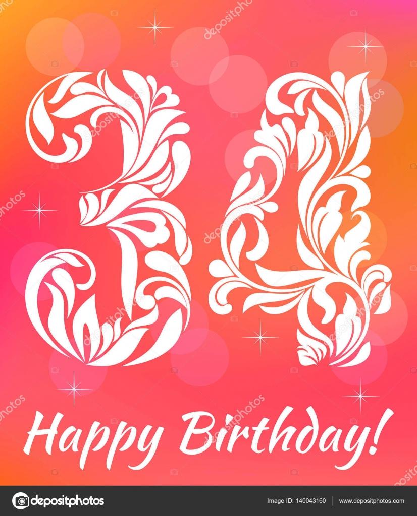 Поздравления с днем рождения с 34 лет 63