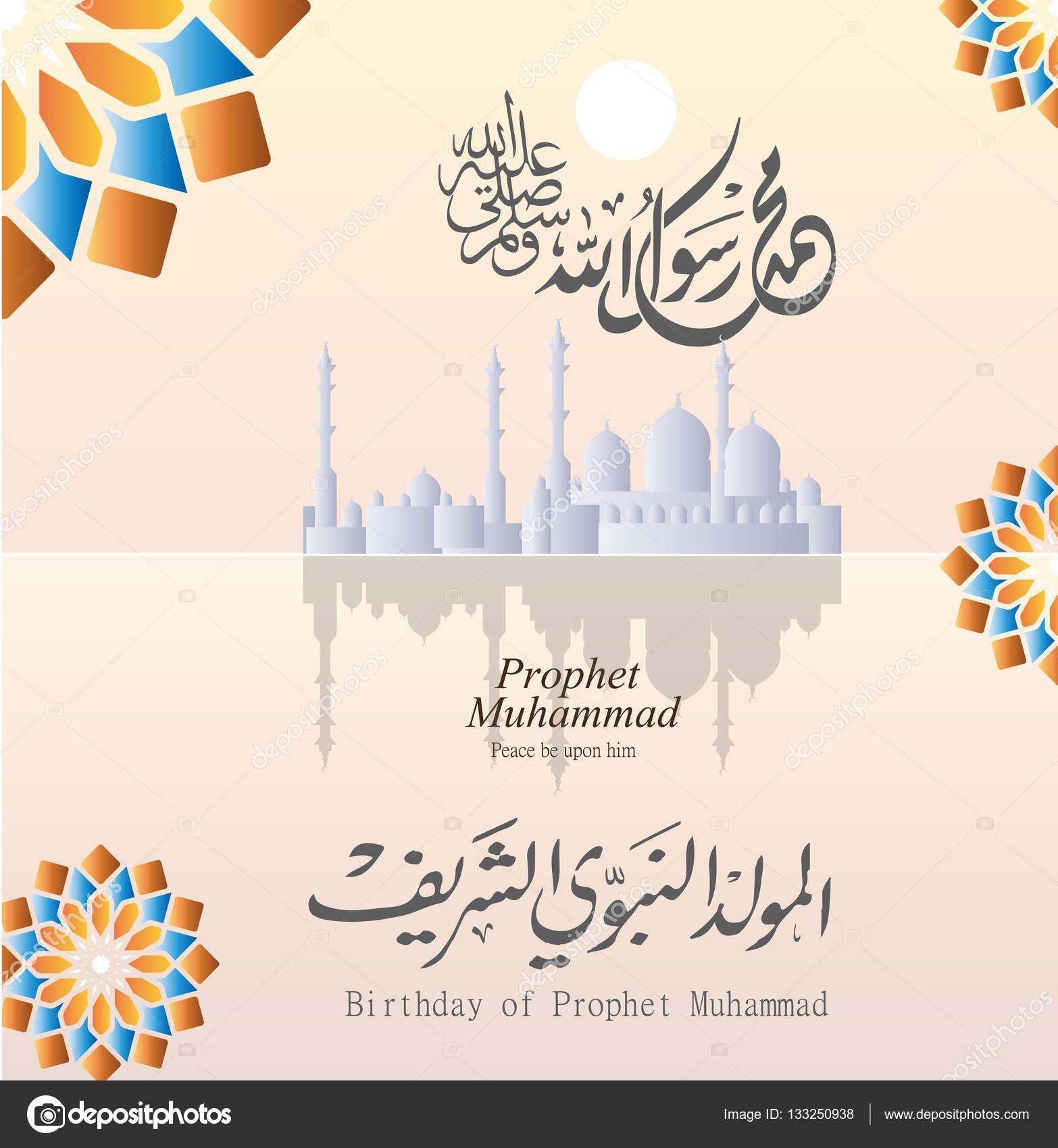 Поздравление мусульманину на день рождения