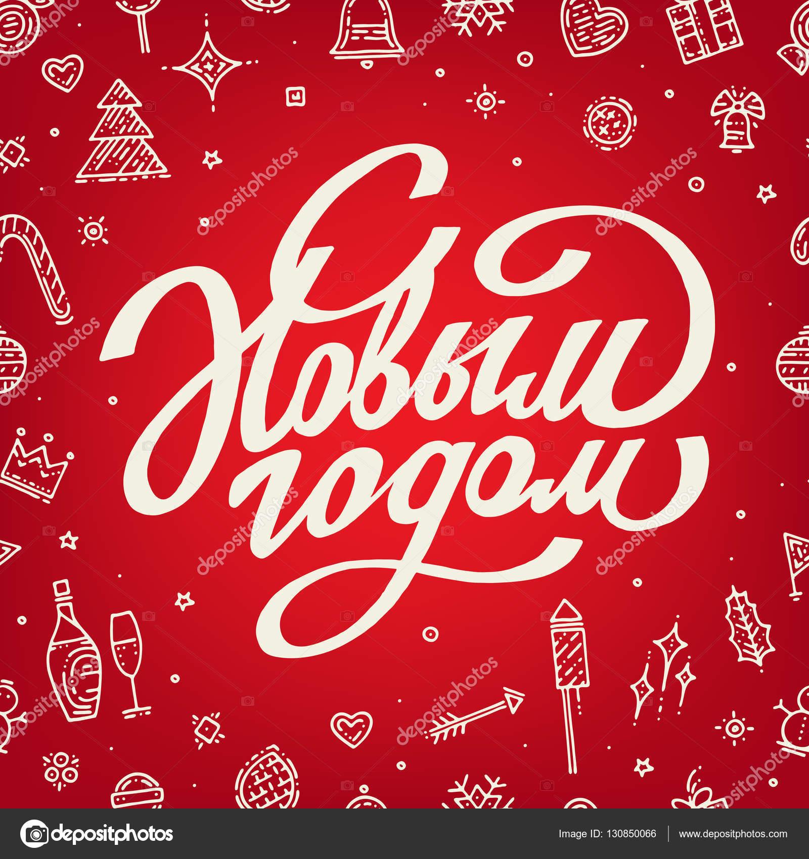 Надпись с новым годом фоны на прозрачном фоне