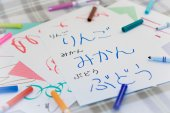 Japanese; Kids Writing Name of the Fruits for Practice