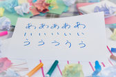 Japanese; Kids Writing Japanese Alphabet Character for Practice