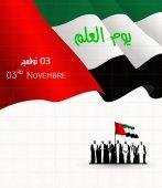 United Arab Emirates ( UAE ) National Day Logo An inscription in Arabic & English