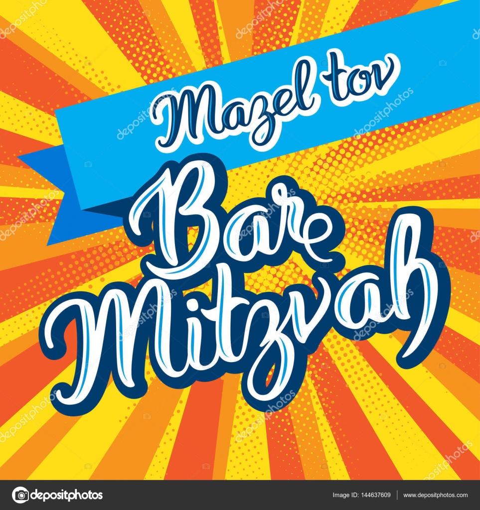 Bar Mizwa Einladungskarte — Stockvektor © nrey_ad #144637609
