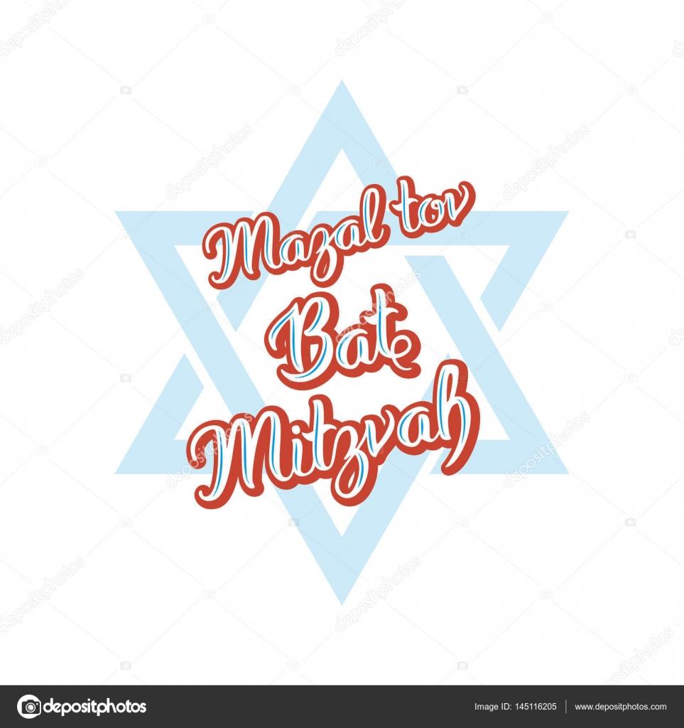 Bar Mizwa Einladungskarte — Stockvektor © nrey_ad #145116205