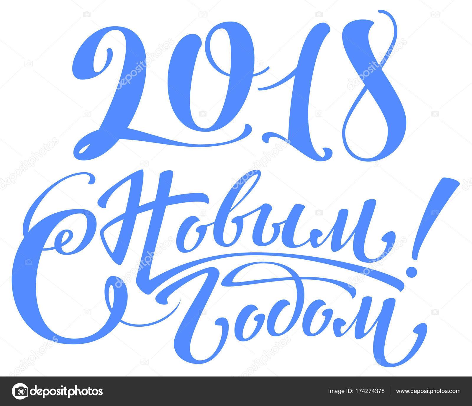 2018-frohes neues Jahr-Text. Übersetzung aus dem russischen ...