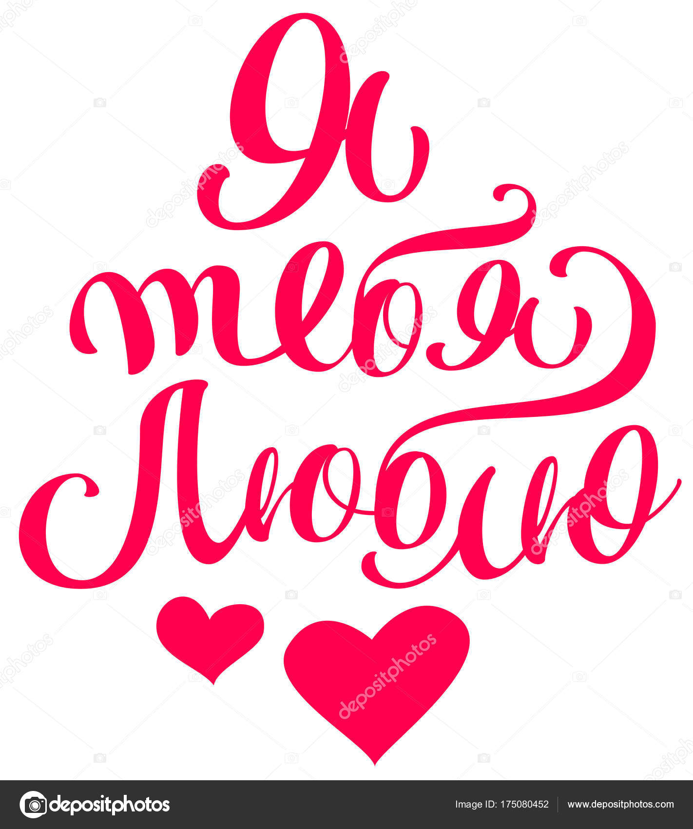 i love you lettering text translation from russian template