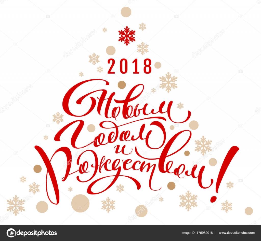 kerst 2018 uit 2018 gelukkig Nieuwjaar en kerst vertaling uit het Russisch  kerst 2018 uit