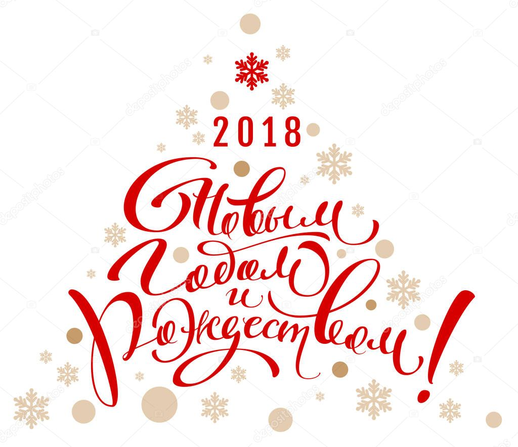 Надпись на открытку с новым годом и рождеством
