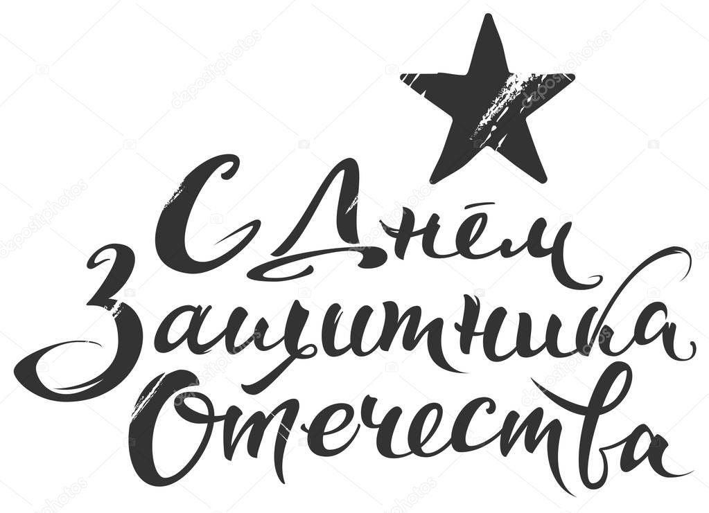 Надпись 23 февраля на открытку крестному