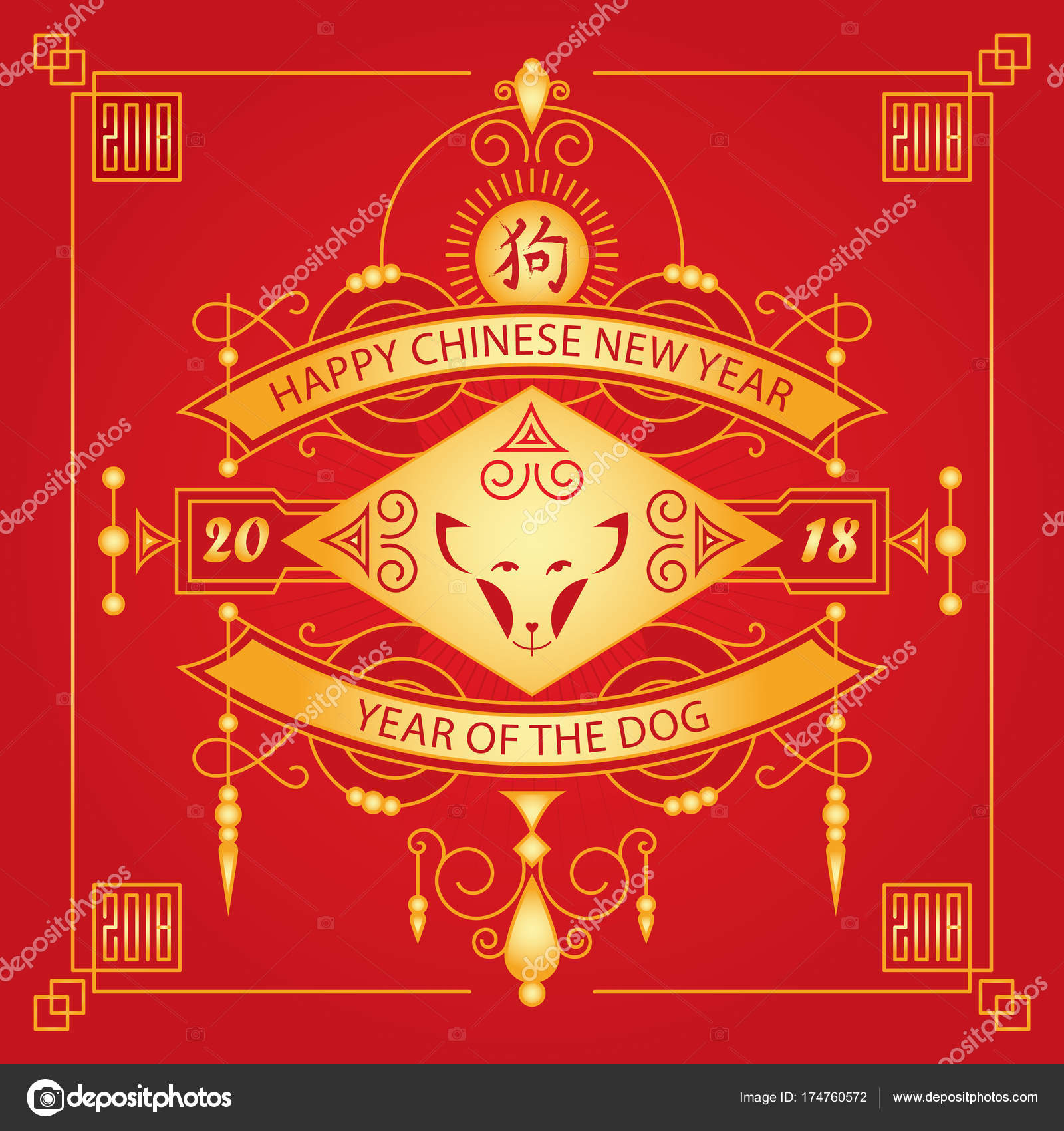 happy chinese new year 2018 year of the dog vector card on black background the invitation to the party vector illustration with a stylized dog vector
