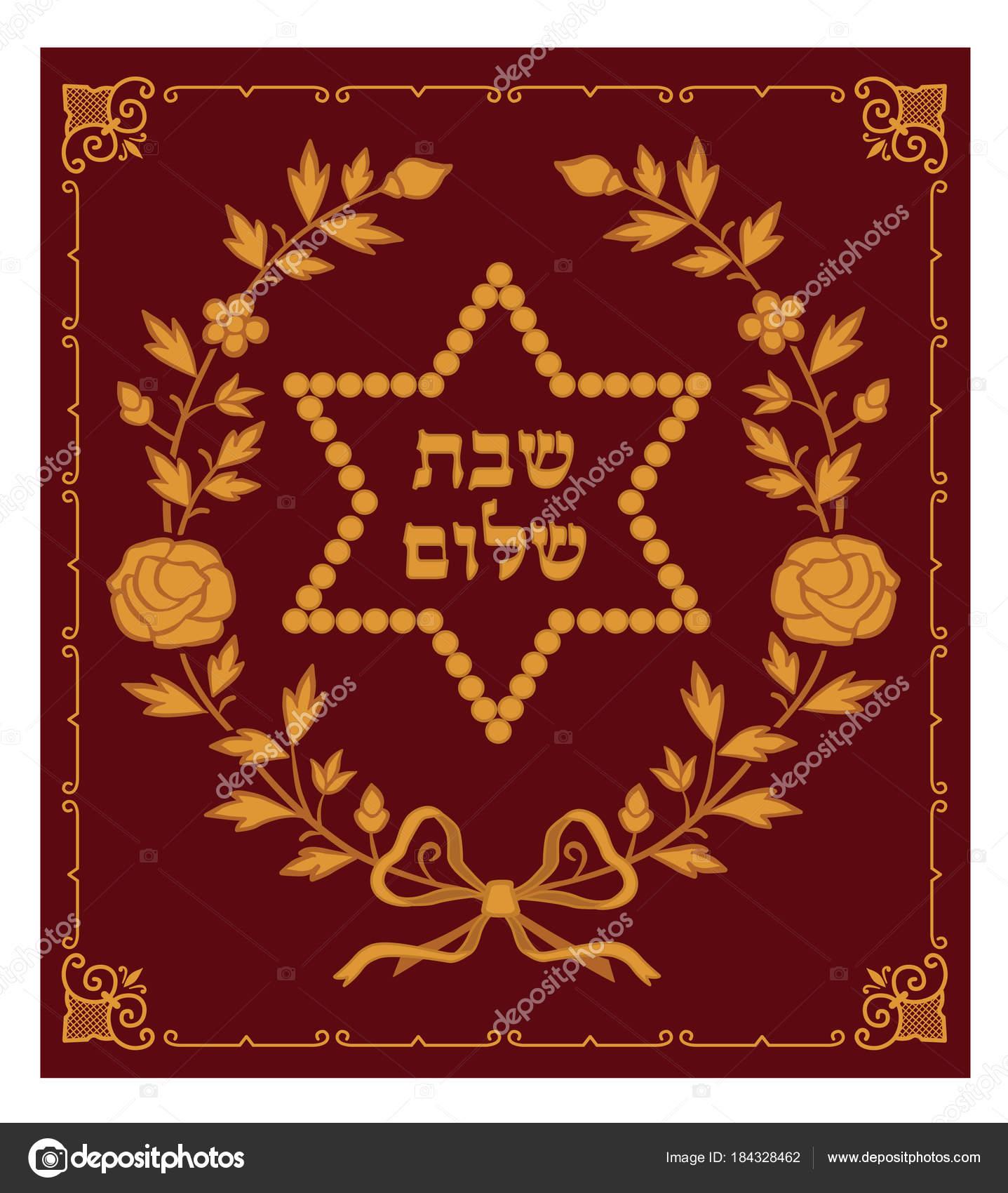 Shabbat shalom greeting card hebrew text shabbat shalom israel shabbat shalom greeting card hebrew text shabbat shalom israel jewish stock vector thecheapjerseys Choice Image