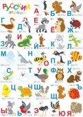 Fényképek Orosz állatkerti ábécé