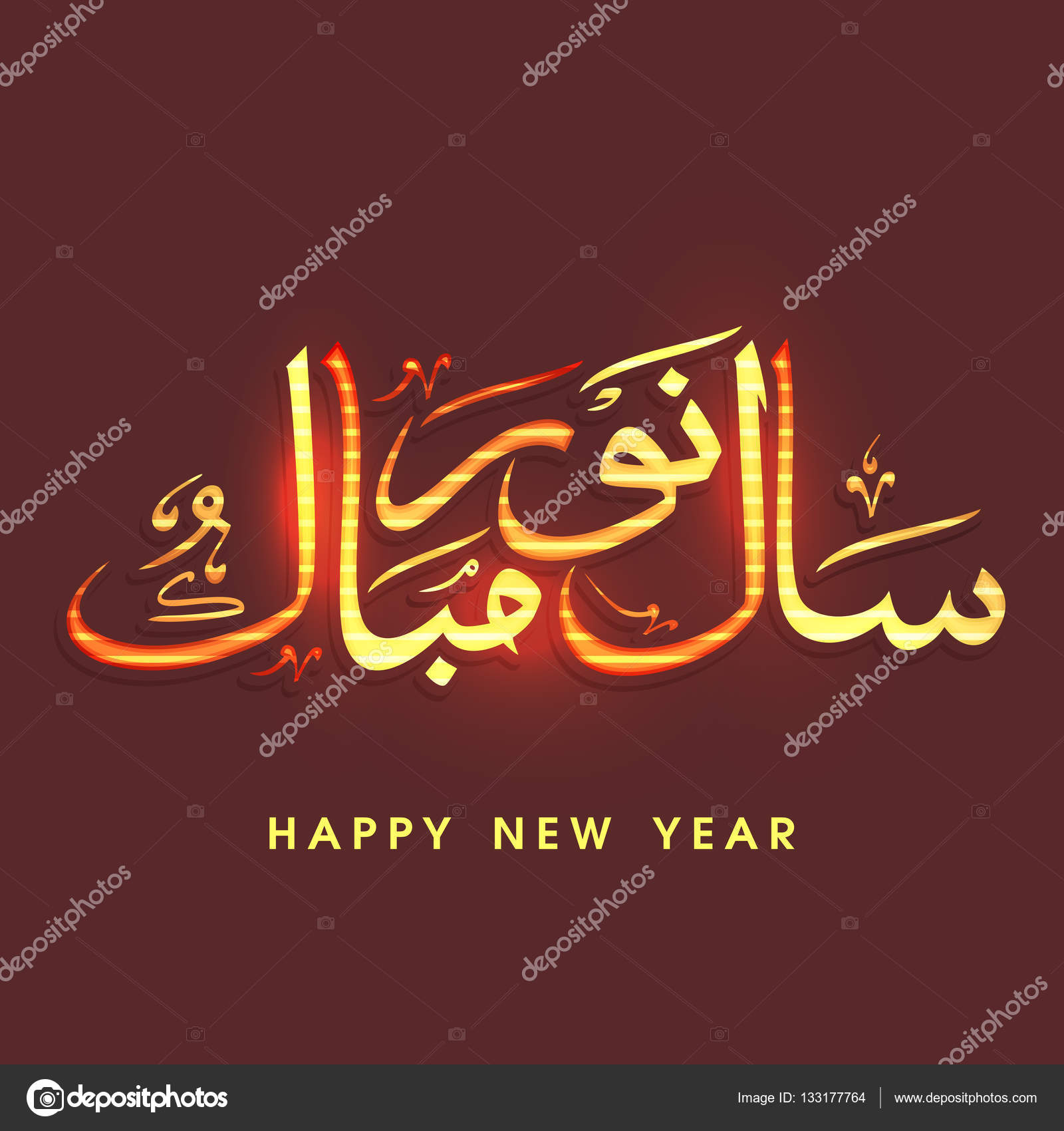 Arabic Calligraphy For New Year 2017 Stock Vector