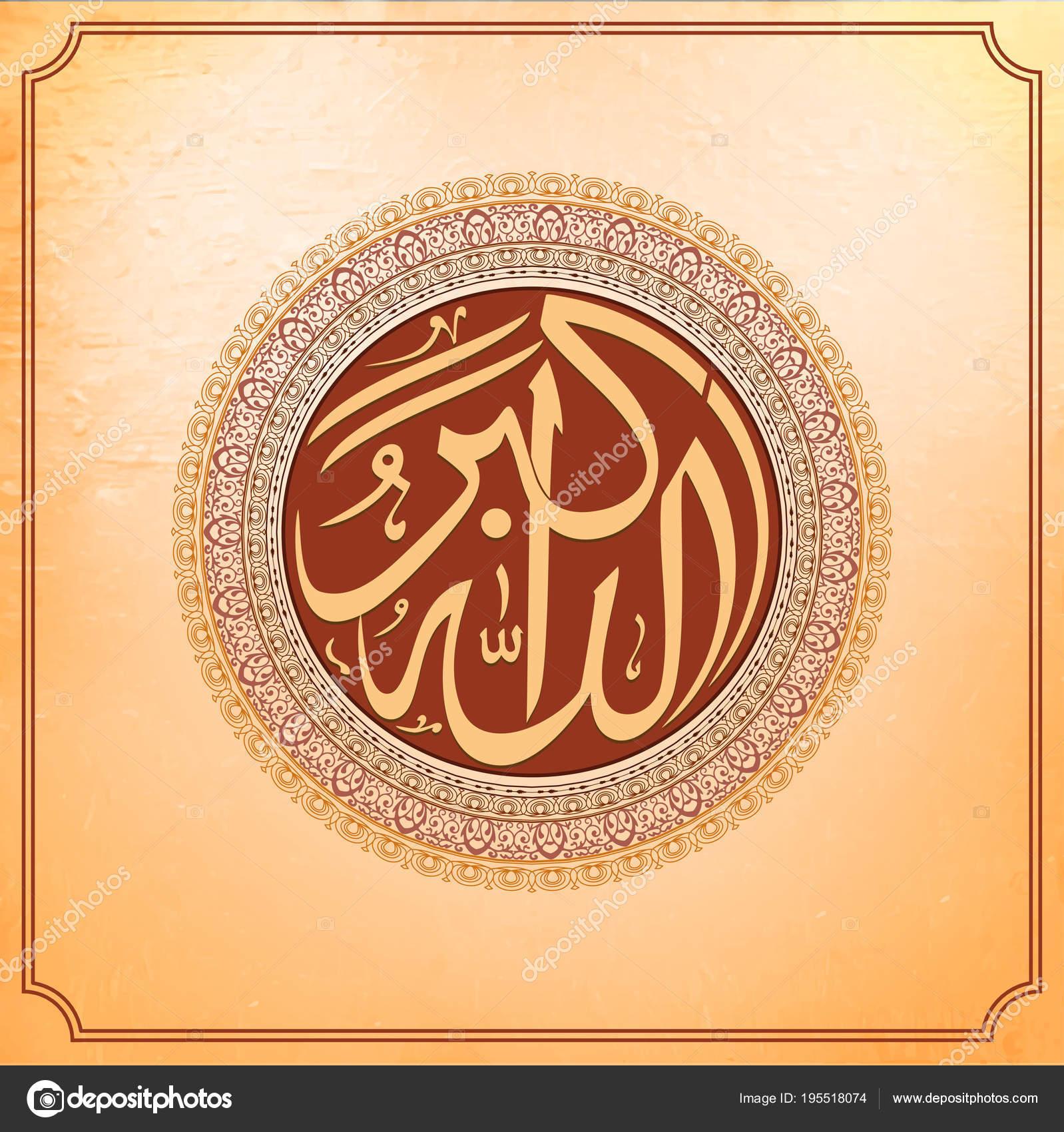 Images: allah hu akbar   Arabic Islamic calligraphy of Dua