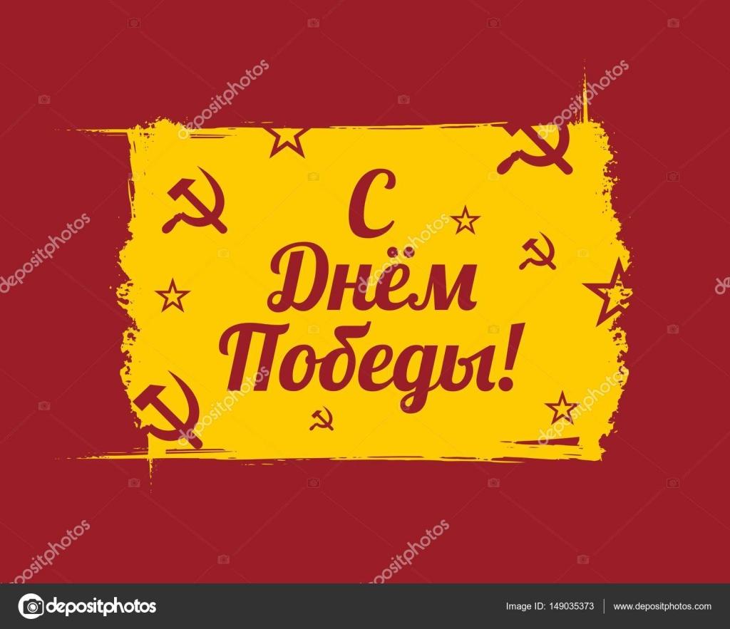 9.Mai russischen Urlaub Victory Day Hintergrund Vorlage ...
