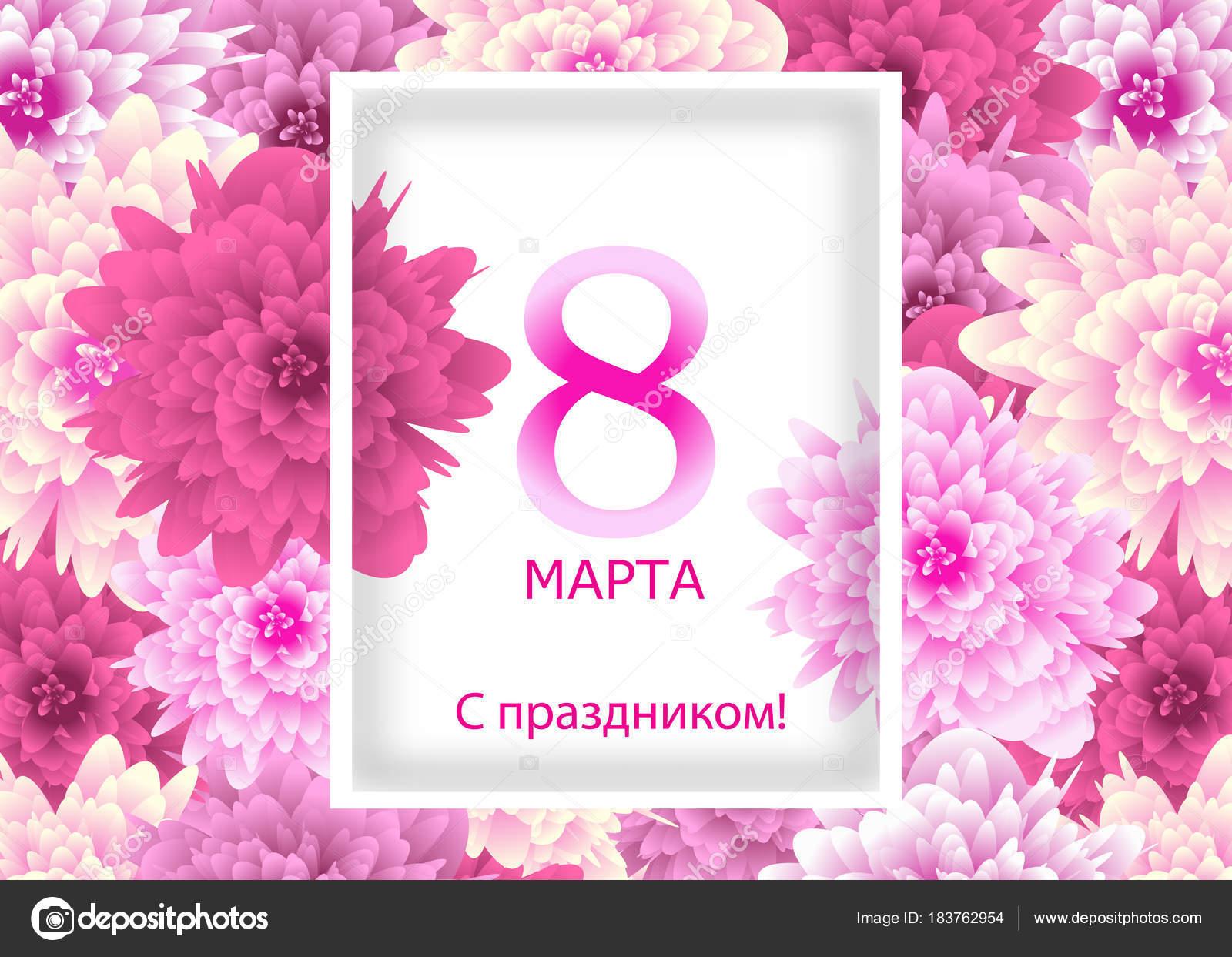 4839a92772 Üdvözlőlapsablon háttérben virágok március 8-i nemzetközi nőnap és a  szöveget az orosz az ünnep