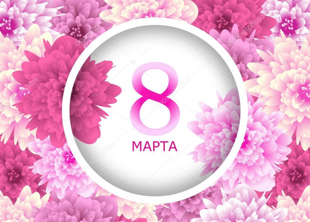 Марта, открытки 8 марта шаттерсток