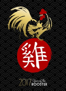 Chinese new year 2017 painted art gold rooster