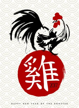 Chinese new year 2017 hand drawn rooster art