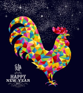 Chinese new year 2017 color low poly rooster art