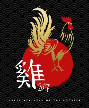 Chinese New Year 2017 rooster art in gold paint