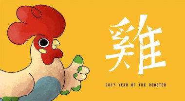 Chinese new year rooster 2017 social media header