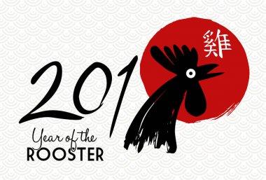 Chinese New Year 2017 rooster art card design