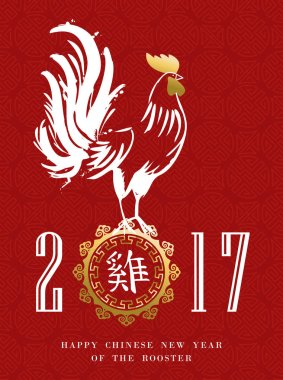 Chinese new year 2017 hand paint gold rooster