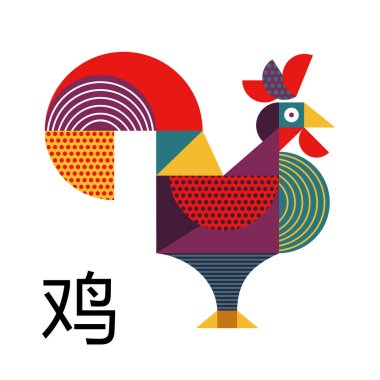 Chinese new year 2017 modern abstract rooster card