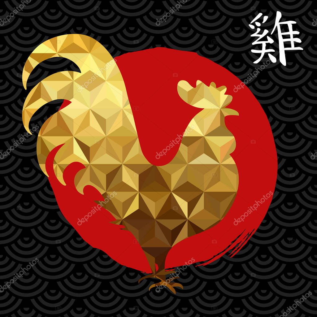 Chinese new year 2017 gold abstract rooster design