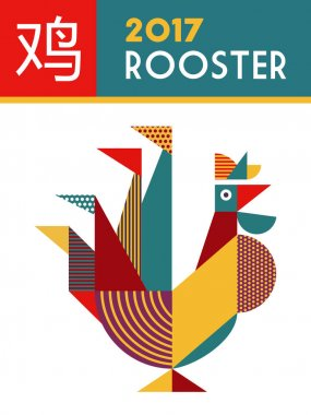 Happy Chinese new year 2017 abstract color rooster