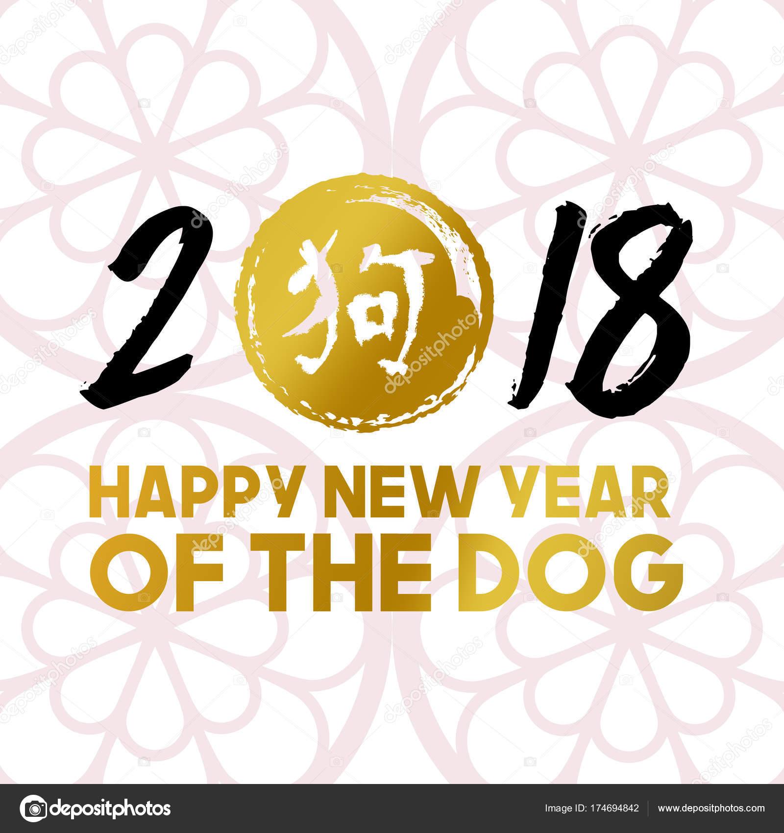 Chinesisches Neujahr der Hund 2018 gold Zitat Karte — Stockvektor ...