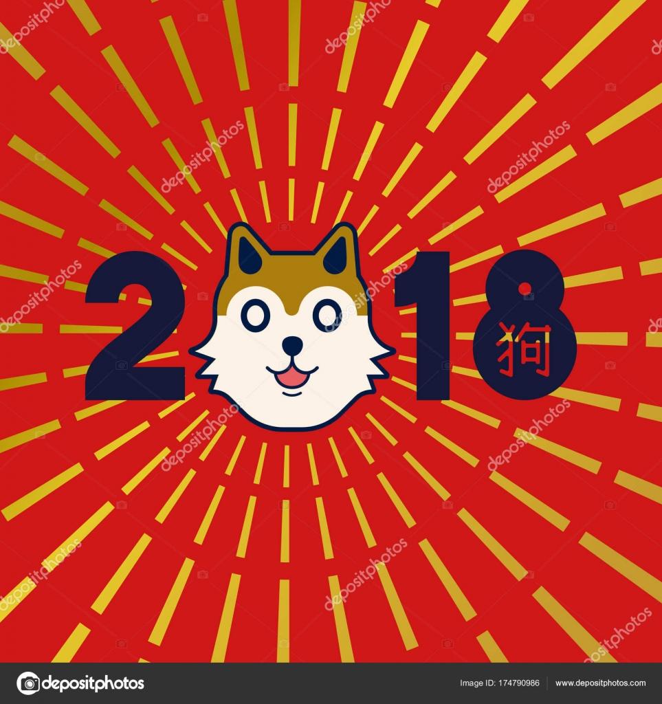 Chinesisches Neujahr 2018 gold Shiba Inu Hund Karte — Stockvektor ...