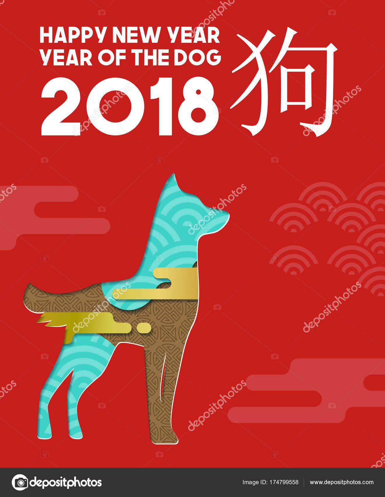 Chinesisches Neujahr 2018 Scherenschnitt modern Hund Karte ...