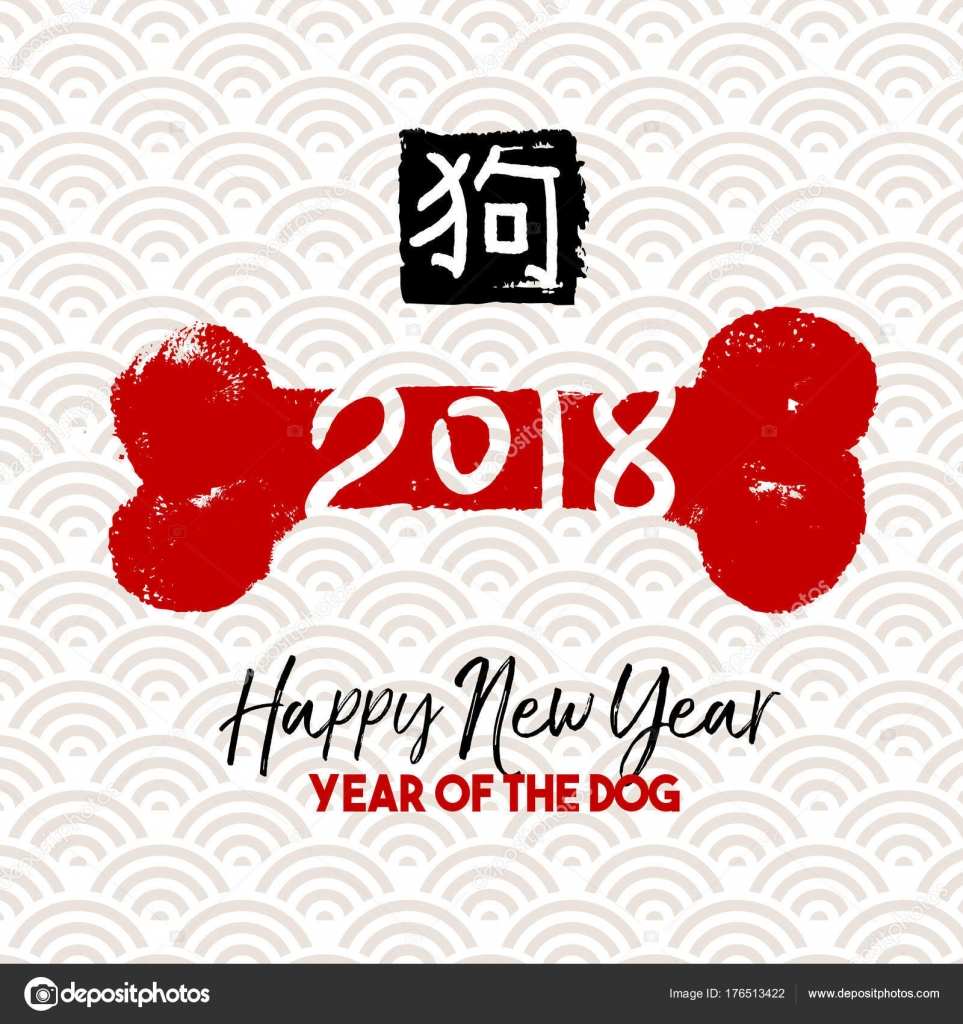 Chinese New Year 2018 Dog Bone Greeting Card Stock Vector
