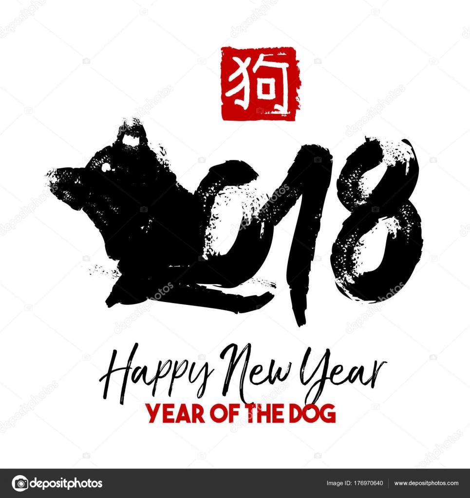 Chinesisches Neujahr 2018 handgezeichneten Hund Zitat Kunst ...