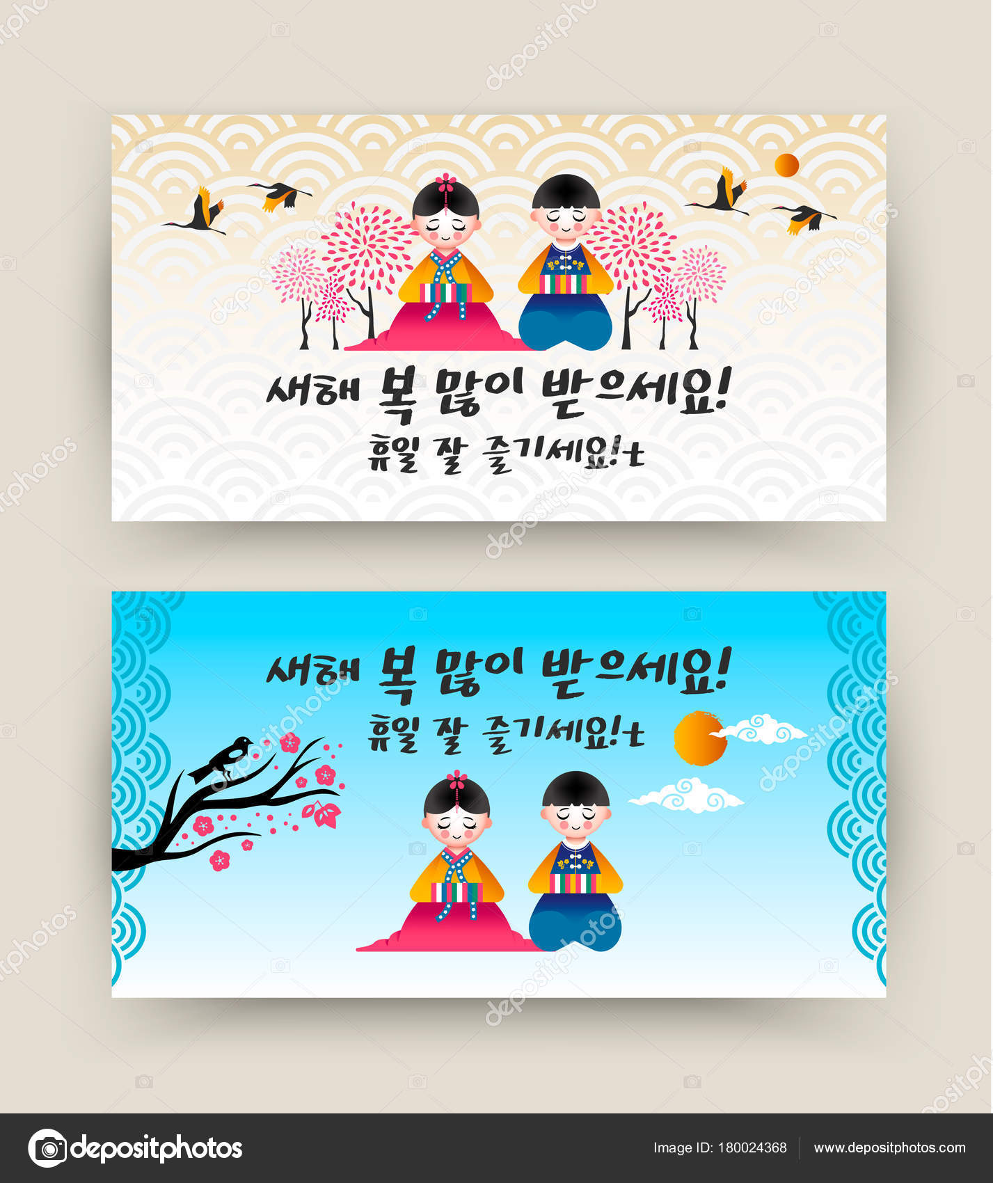 Happy korean new year 2018 banner set cute kids hanbok stock happy korean new year 2018 banner set with cute kids in hanbok dress bowing to the holidays includes traditional calligraphy message for good fortune and m4hsunfo