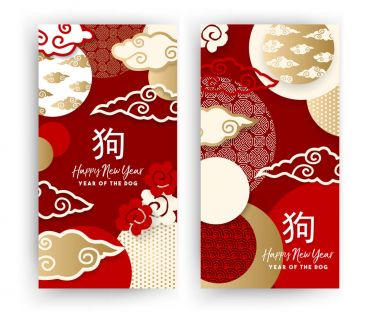 Chinese New Year 2018 paper cut greeting card set with asian decoration ornaments in red and gold color. Includes traditional calligraphy that means dog. EPS10 vector.