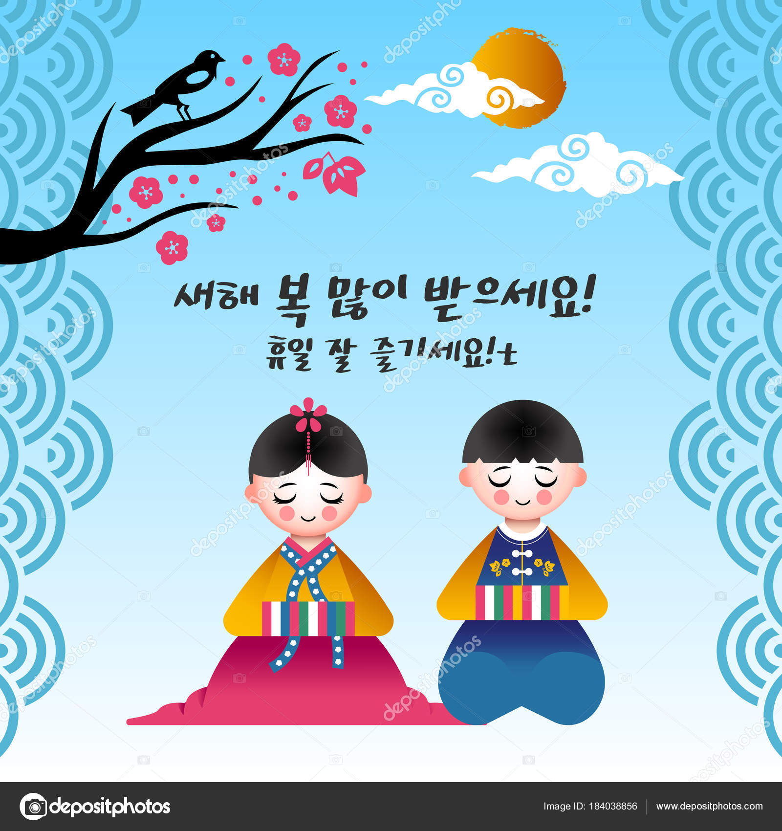 Happy korean new year 2018 kids greeting card stock vector happy korean new year 2018 greeting card with cute kids in traditional hanbok holiday clothing and calligraphy message for good fortune m4hsunfo