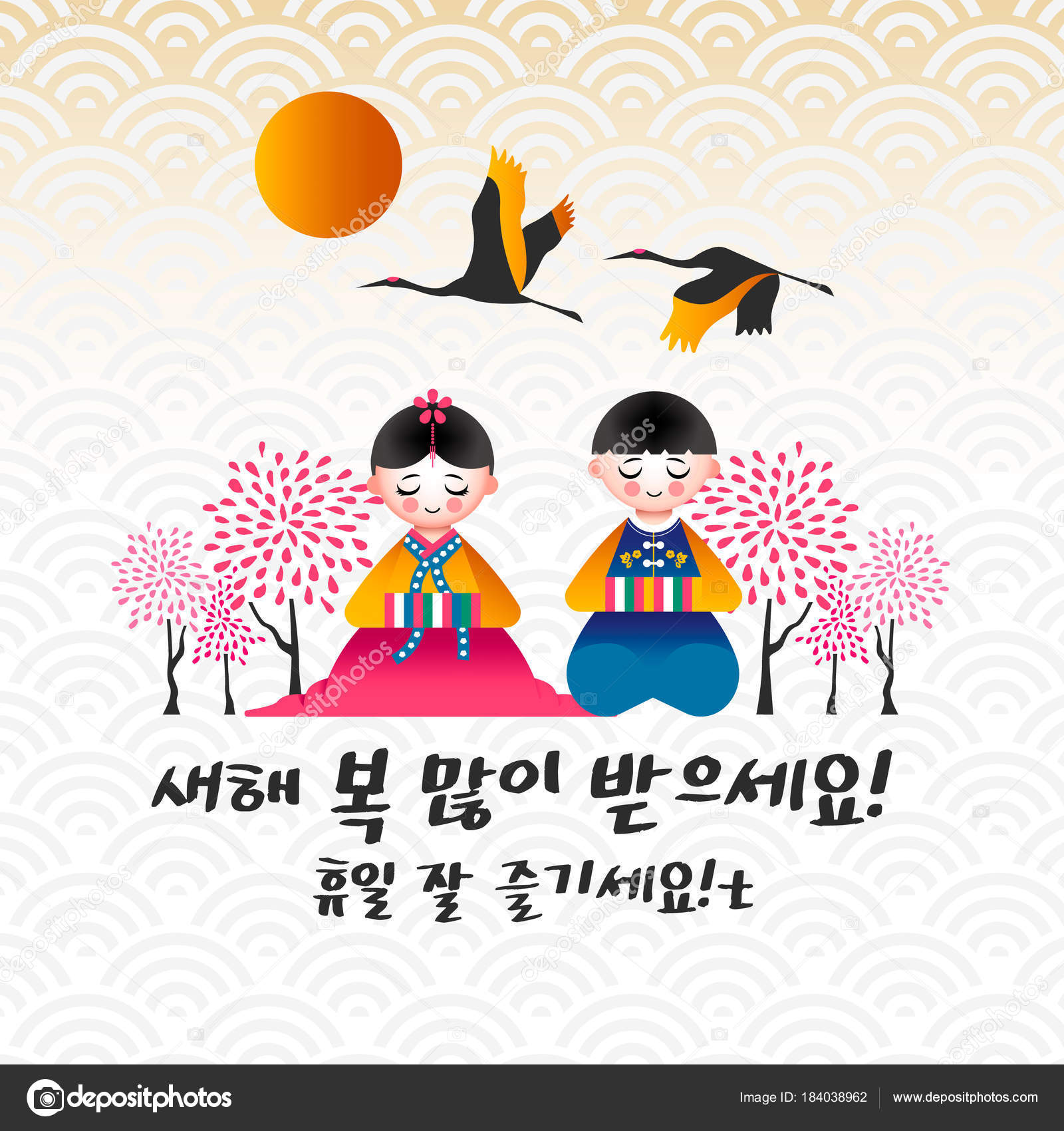 Cute Children Wishing Happy Korean New Year 2018 U2014 Stock Vector