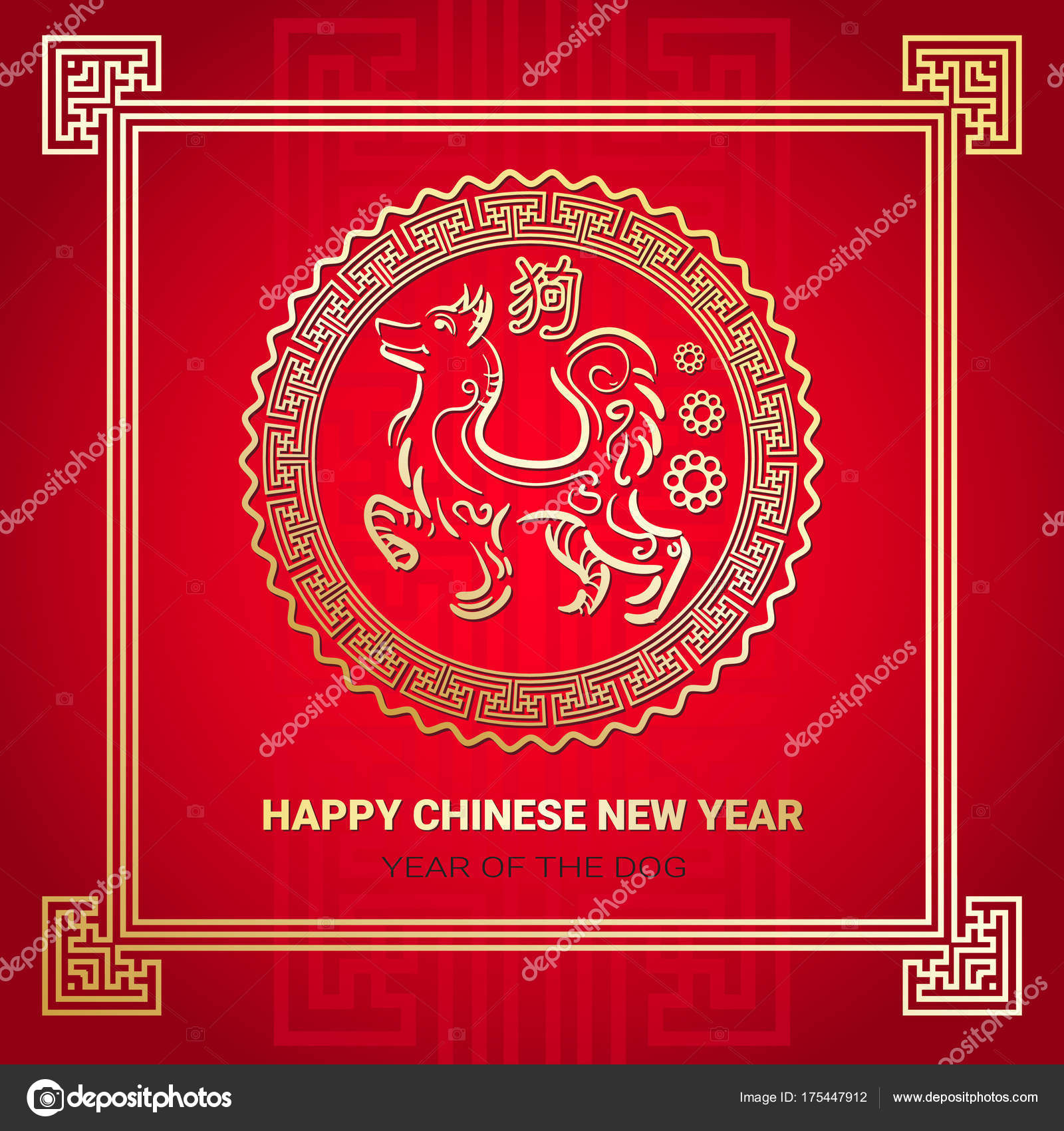 Happy Chinese New Year Greeting Card 2018 Lunar Dog Symbol Red And