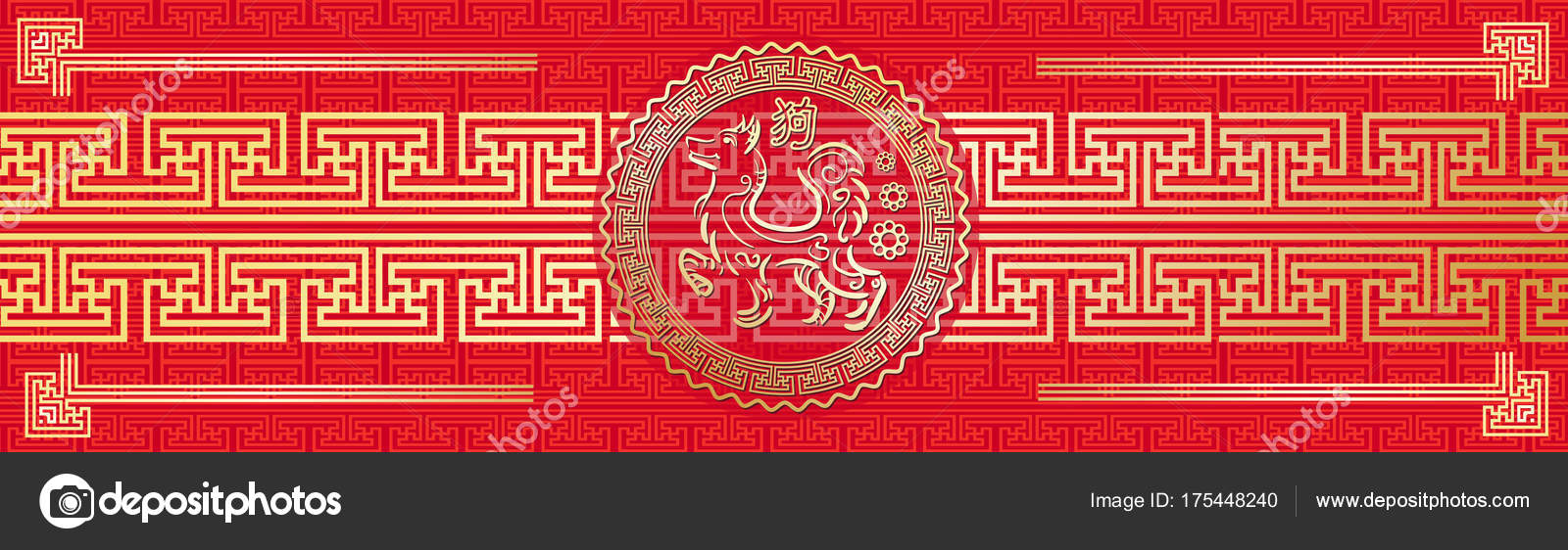Happy chinese new year greeting card 2018 lunar dog symbol red and happy chinese new year greeting card 2018 lunar dog symbol red and golden colors horizontal banner m4hsunfo