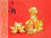 Kínai újév dekoráció: golden kutya szobor és arany tuskó, kalligráfia fordítása: 2018-ban az év, a kutya, vörös pecsét: jó szerencse részére a újév