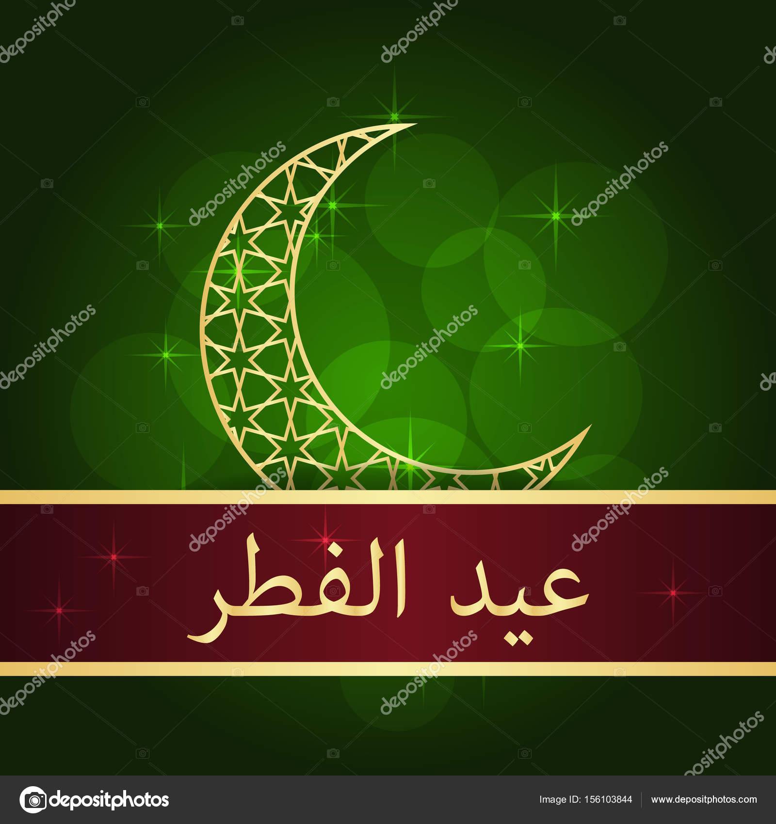 Wonderful Idd Eid Al-Fitr Greeting - depositphotos_156103844-stock-illustration-eid-al-fitr-greeting-card  You Should Have_937848 .jpg